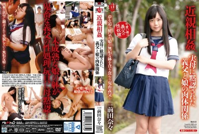 HBAD-333 Incest, Has Been Acquiescence To Mother, Father-in-law And Daughter Physical Relationship Nana Maeda