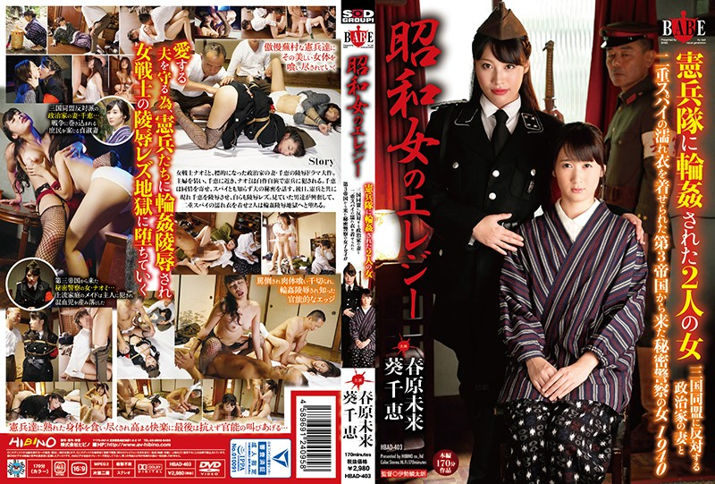 HBAD-403 Secret Police Woman Who Came From The 3rd Empire Who Was Wearing A Policeman's Wife And Double Spy's Clothes Against The Two Women Gangbangs Gangbanged By The Elegy Military Force Of Showa Girls 1940