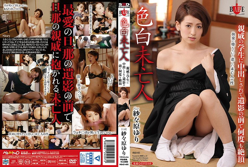 HBAD-405 Yuzo Sayabara Cums Over Many Times In Front Of The Deceased Being Cummed In A Student Of A Fair And White Widow Relative