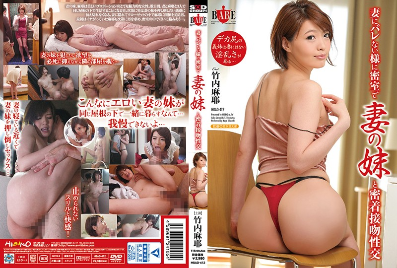 HBAD-412 Close Contact With The Wife's Sister In A Closed Room So That His Wife Does Not Get Bored Mai Takeuchi