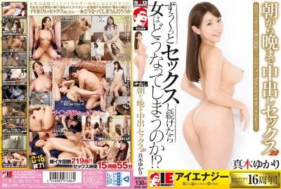 IENE-686 Sex Pies From Yukari Maki Morning Till Night 22