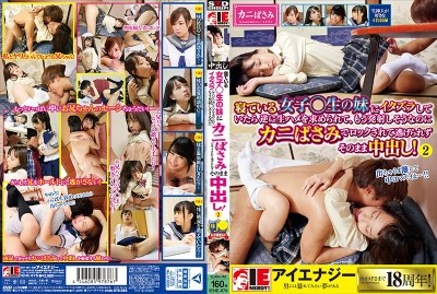 IENE-876 Women Who Are Sleeping ○ If You Are Mischievous To Raw Sister, You Are Asked For Raw Socks In Reverse But You Are Locked Up With Crab Scissors But You Can Not Escape As It Is, You Are Going Inside Out As It Is!2