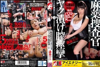 IESP-622 Kaho Shibuya Narcotics Investigator Yak Pickled Vagina Spasms
