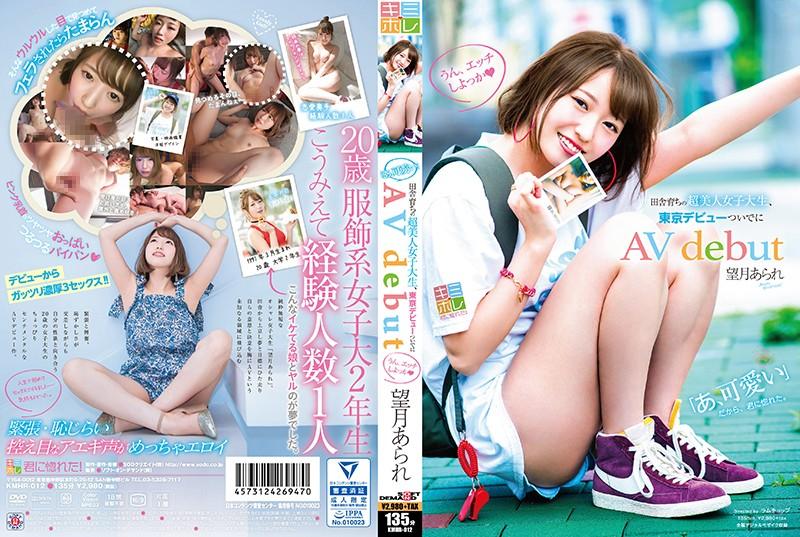 KMHR-012 Mochizuki Hail Albert Ultra-Beautiful Female College Born In A Country, Debut In Tokyo AV Debut