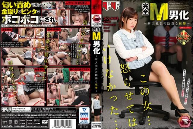 完全M男化〜新入社員の陰湿な復讐〜 さくらみゆき