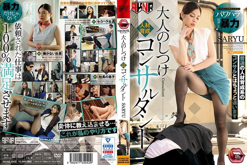 MANE-042 Adult Training Human Resource Development Consultant SARYU Suisui