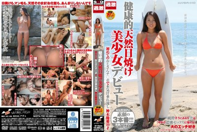 NHDTA-730 Serious Juice A Healthy Natural Tan Pretty Debut For The First Time Uncle Chi ● Po Runaway Sacred Tree YuAi 19 Years Old