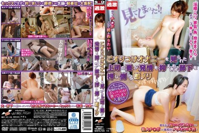 NHDTA-745 Immediately Nori Is Wife Of The Rubbing Boss Seen Masturbation Is Pushing His Men Uncontrollably Estrus