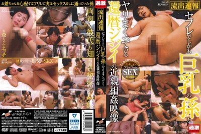 NHDTA-848 Incest Video Of Outflow Breaking Saffle, Yet Sixty Old Man Is Crazy Busty Grandson And Spear