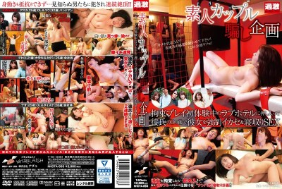 NHDTA-893 Force Her In Front Of Boyfriend Eyes Broke Into Amateur Couple Trick Love Hotel In Planning Restraint Play First Experience Harnessed &Amp; Netori Sex