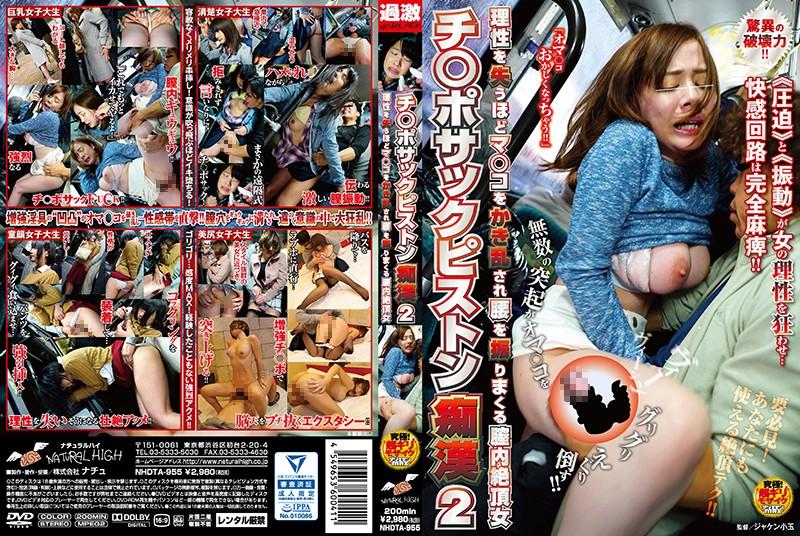 NHDTA-955 Ji ○ Port Sack Piston Molester 2 Lose The Reason Hodoma Co ○ The Perturbed Vaginal Cum Woman Spree Shake The Hips