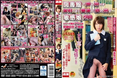 NHDTA-967_A Sensitive Daughter Love Juice Is Overflowing As The Draw Yarn Not Put Out Even Voice At The Library 20 Series Total 20 Million Units Topped Commemorative 2-Pack Byte Daughter United Collaboration Specials