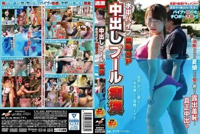 NHDTB-008_B Cream Pools Murean Underwater Vibrator Shame Shame SP