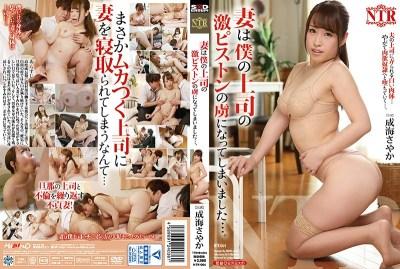 NTR-064 My Wife Has Become A Prisoner Of My Boss' S Hard Piston …. Sei Sakai