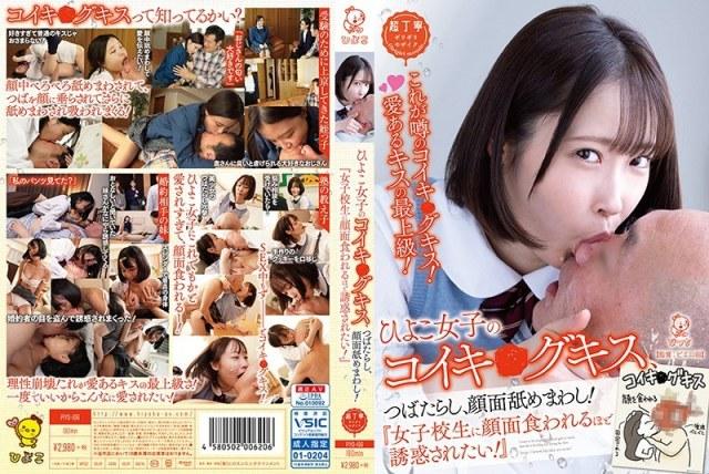 ひよこ女子のコイキ○グキス、つばたらし、顔面舐めまわし!『女子校生に顔面食われるほど誘惑されたい!』