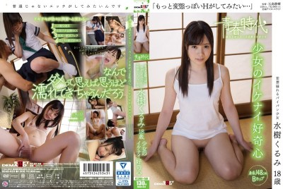 SDAB-023 I Would Like To Have More Transformation Ish H … Mizuki Walnut 18-year-old Girl Of Naughty Curiosity