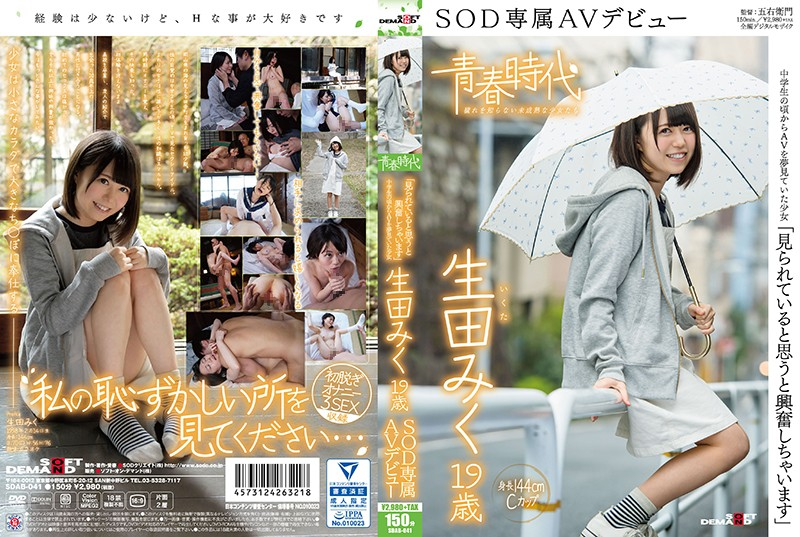 "SDAB-041 ""I Feel Excited When I Think It Is Seen"" Mr. Ikuta Miku 19 Years Old SOD Exclusive AV Debut"
