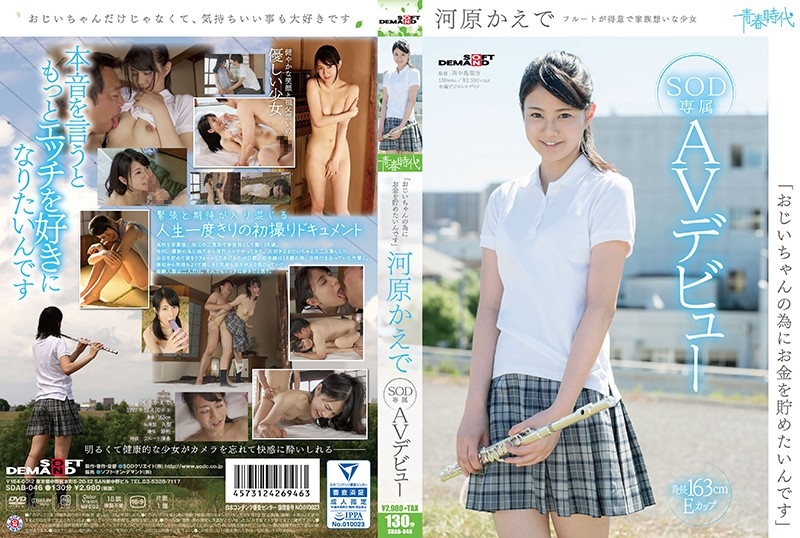 SDAB-046 'I Want To Save Money For My Grandpa' Kawahara Kaede SOD Exclusive AV Debut