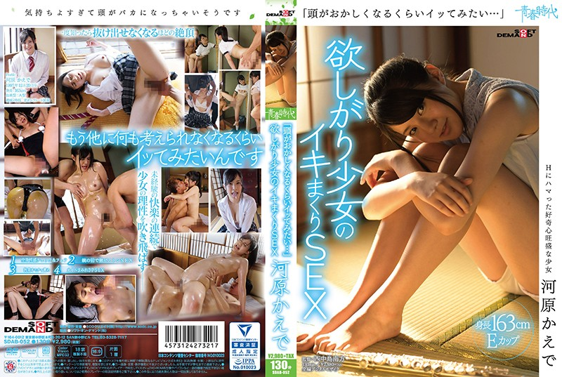 SDAB-052 'Looks Like Im Going Crazy …' Kawahara Kaede Wanted A Girl Who Wanted To Fuck It SEX