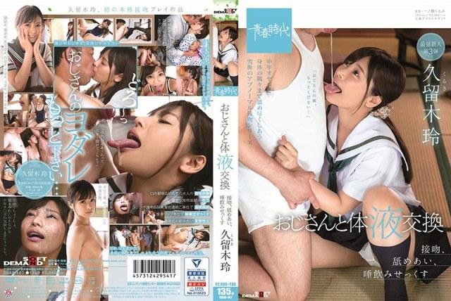 久留木(くるき)玲 おじさんと体液交換 接吻、舐めあい、唾飲みせっくす 久留木玲