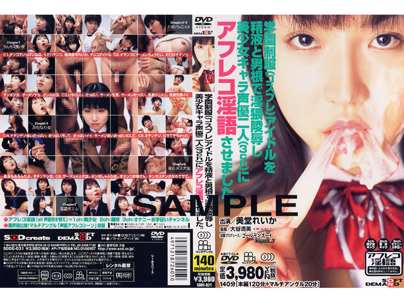 [SDDE-031] Rina Was Dubbing The Voice Is Beautiful Girl Character In The Penis To Insult Inwai Semen And The Idle School Uniform.