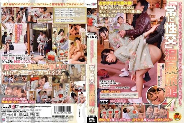 「常に性交」温泉旅館 4