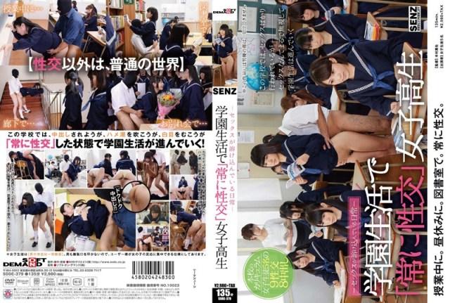 セックスが溶け込んでいる日常 学園生活で「常に性交」女子校生
