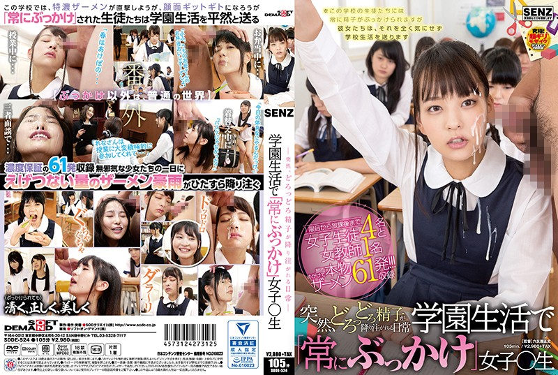 SDDE-524 Suddenly, Sperm Gets Rushed Down 'Everyday Bukkake' In Daily School Life Ladies ○ ○