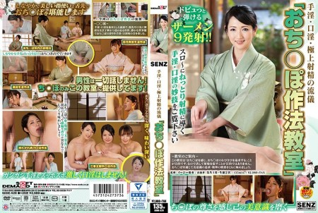 SDDE-529 Handjob, Mouth-nakedness And Exquisite Ejaculation 'Ouchi-Po Method Classroom