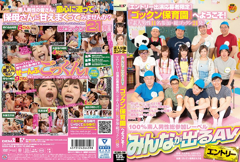 """SDEN-008 【Entry Appearance Applicant Only】 Welcome To """"Gokkin Nursery School""""! (* 11 Amateur Men Participated · Total Gokkin 21 Departs)"""