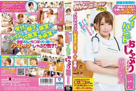 SDEN-021 Immediate Practical!A Fishy Amateur Who Gathered For More Than A Week.No Hand Pacifier Ward Mari 梨 夏