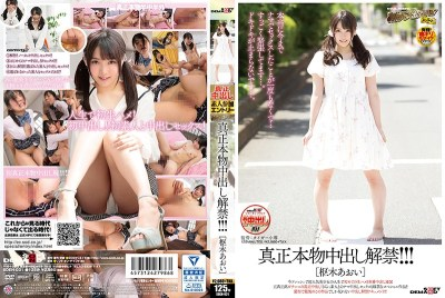 SDEN-031 Genuine Real Cum Shot Lifted! ! ! Aki Kururiki