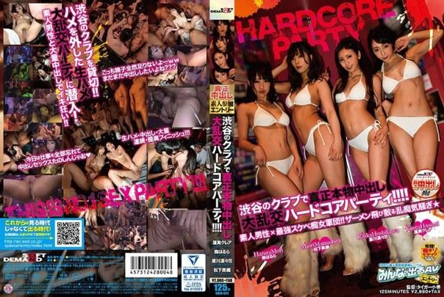 渋谷のクラブで真正本物中出し大乱交ハードコアパーティ!!!! 蓮実クレア 森はるら 星川凛々花 他… 松下美織