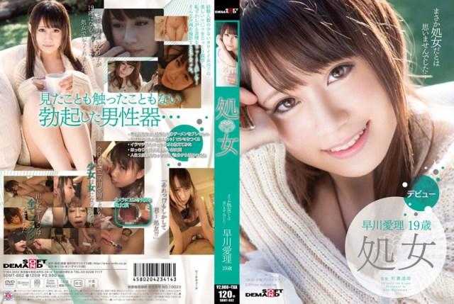 処女 まさか処女だとは思いませんでした… 早川愛理 19歳