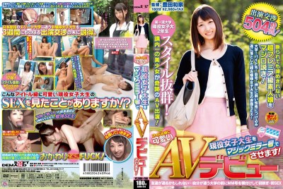 SDMU-016 I Have Made AV Debut In The Magic Mirror Issue A Cute College Student Active In The Idle Class!