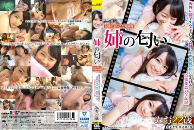 SDMU-318 Smell Mio 22-year-old Sister