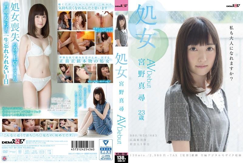 SDMU-407 Virgin Love Mahiro Miyano Her AV Debut