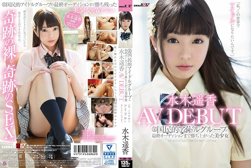 """[SDMU-567] The Final Audition To Win Rose Pretty Haruka Mizuki AV Debut Of A Certain National Idol Group """"I Am, I Want To Be Idle In This World."""""""
