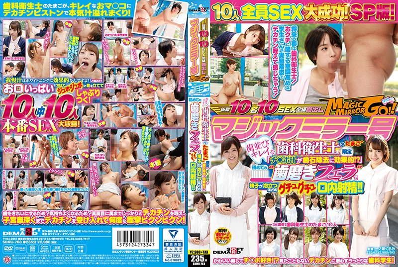 """SDMU-763 Magic Mirror Number Of Teeth Beautiful 'Dental Hygienist's Egg' Limited """"Ji Po Ju Is Effective For Scaling Calculus!""""Goguchu Mouth Ejaculation Of Sperm That Bubble Sperm For The First Time 'toothpick Blowjob'! !"""