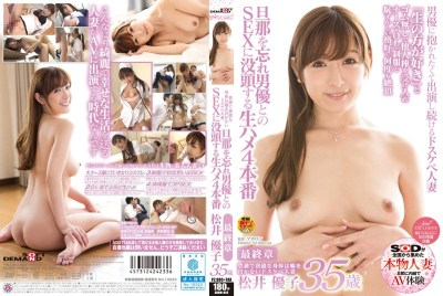 SDNM-052 Ample A Wayward Body Bareback 4 Production To Immerse Yourself In SEX With The Actor To Forget The Dirty Little Wife Matsui Yuko 35-year-old Final Chapter Husband That Do Not Lie