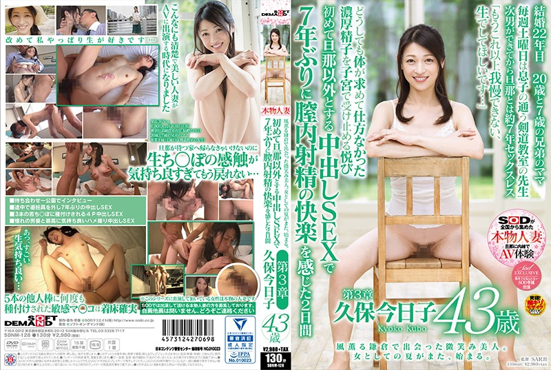 Nonton Film JAV SDNM-128 Kubo Kyoko 43 Years Old Chapter 3 The First Time I Made A Cum Shot SEX Excluding My Husband I Felt Pleasure In The Vagina Eyeless For The First Time In 7 Years 2 Days Subtitle Indonesia Streaming Movie Download Gratis Online
