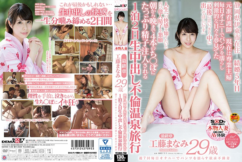SDNM-130 7 Times A Week Everyday Wetting Pants With Masturbation Frustration Wife Kudo Manami 29 Years Old Final Chapter 4 Morning Till Night 4 Plenty Sperm Injections 1 Night 2 Days Live Creampie Infidelity Hot Spring Trip