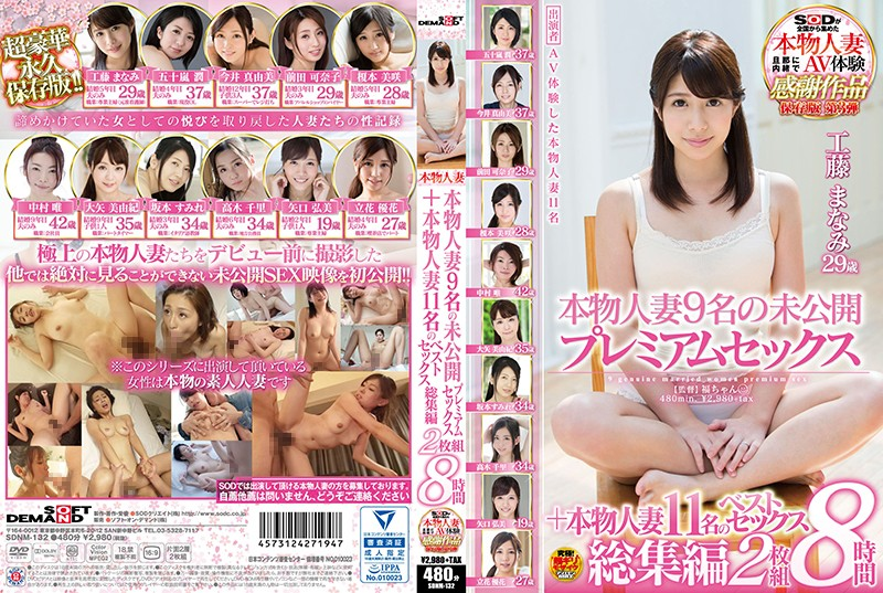 SDNM-132 Authentic Married Nine Unopened Premium Sex + Genuine Married 11 Best Sex Summary 2 Sheets Set 8 Hours