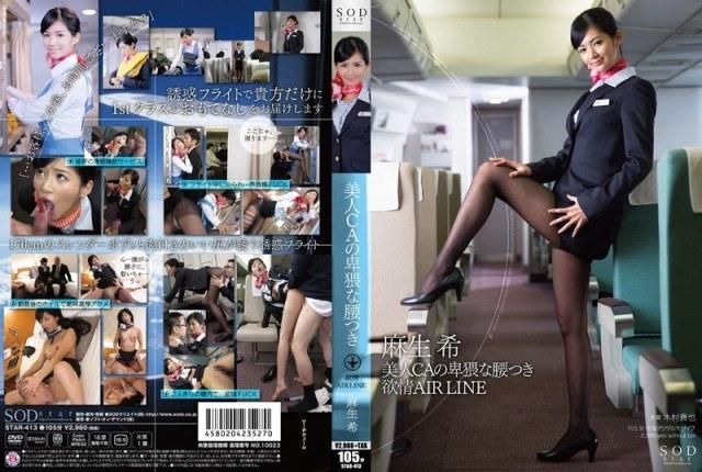 【モザイク除去】麻生希 美人CAの卑猥な腰つき 欲情AIR LINE