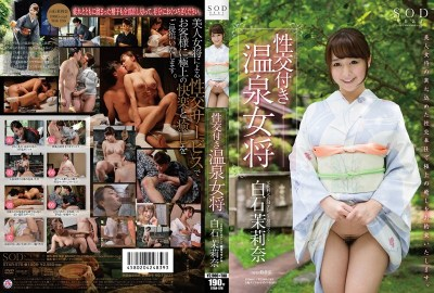 STAR-570 Shiraishi Mari Nana Fuck With Hot Spring Landlady