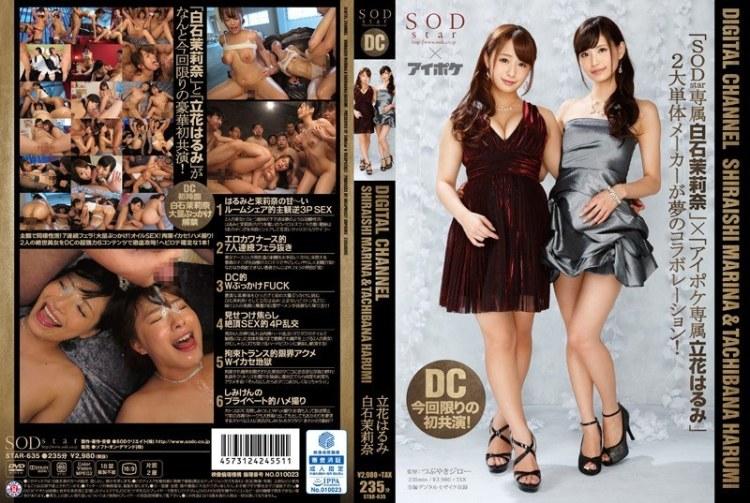 [STAR-635] 【FHD】DIGITAL CHANNEL 白石茉莉奈 立花はるみ