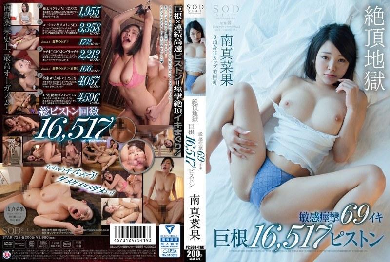 STAR-725 Manaka Minami Climax Hell Sensual Spasms