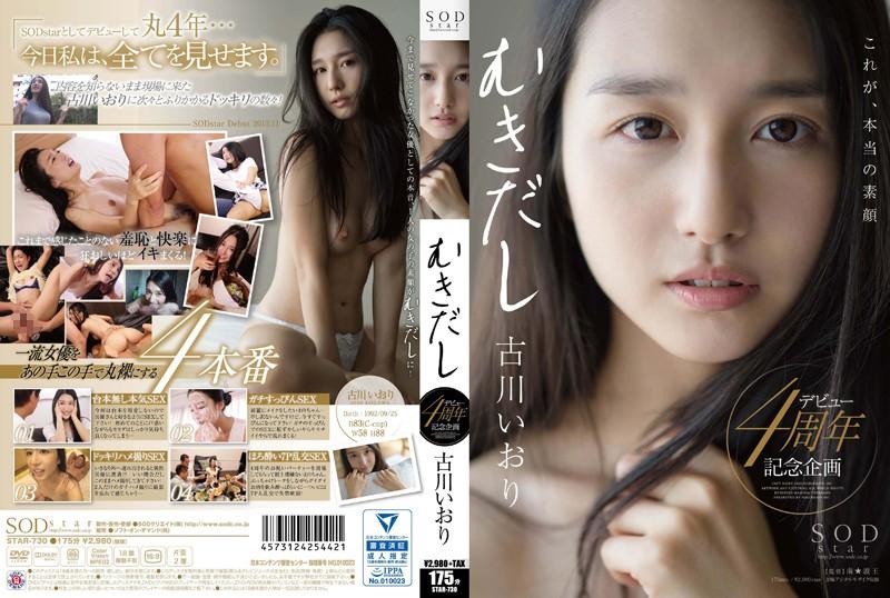 [STAR-730] Iori Furukawa Bare