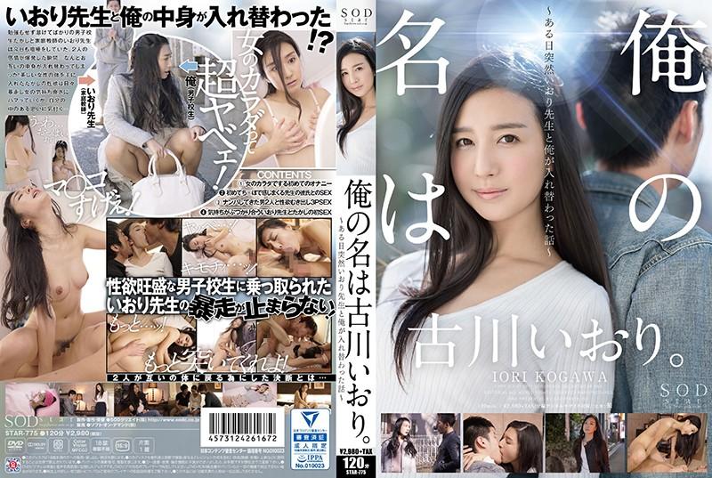 STAR-775 My Name Is Furukawa Ikori. ~ One Day Suddenly I Was Interchanged With My Teacher ~