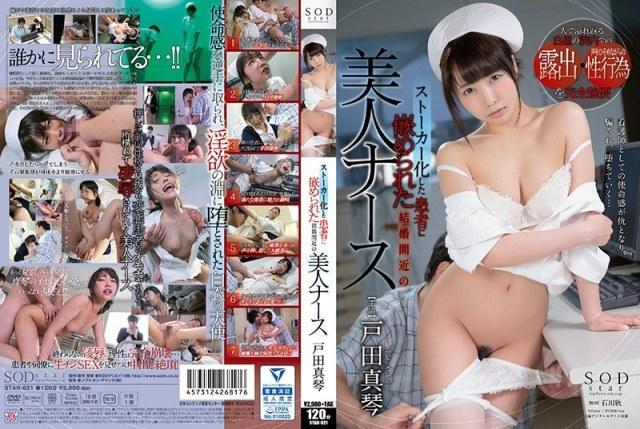 戸田真琴 ストーカー化した患者に嵌められた結婚間近の美人ナース